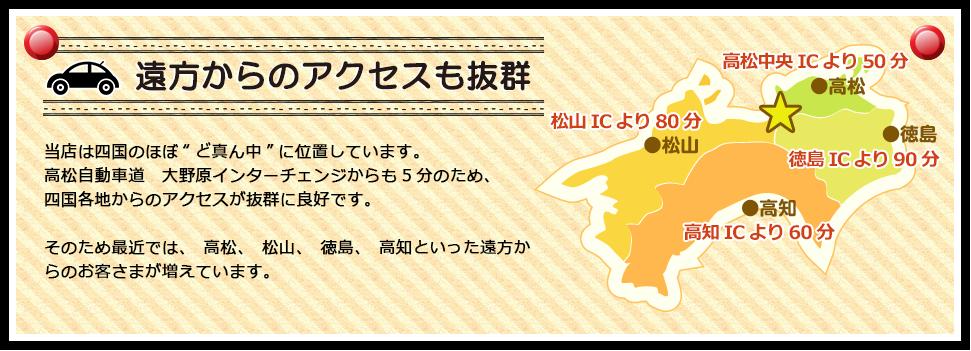 ふとんのせいぶは四国各地(香川県、愛媛県、徳島県、高知県)からのアクセス抜群